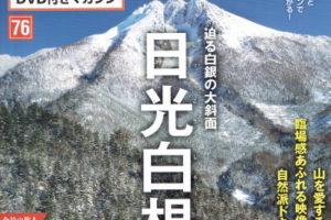 隔週刊 日本の名峰 DVD付マガジン76 日光白根山